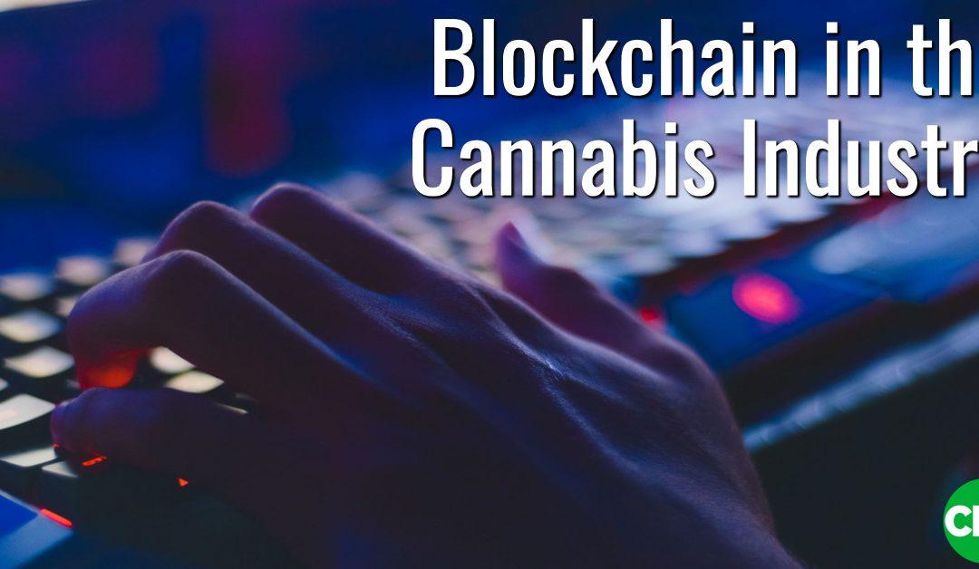 大麻産業におけるブロックチェーン